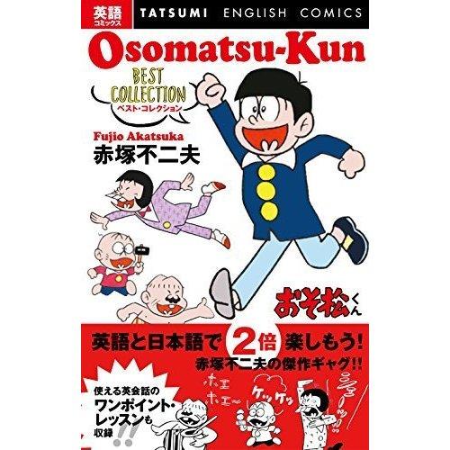 英語コミックス おそ松くん [コミック]