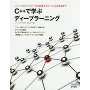 C++で学ぶディープラーニング [単行本]