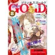 プリンセス GOLD (ゴールド) 2017年 08月号 [雑誌]