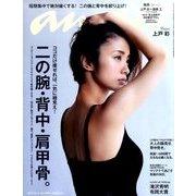an・an (アン・アン) 2017年 6/14号 [雑誌]