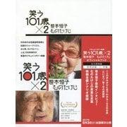 笑う101歳×2 笹本恒子 むのたけじ オフィシャルブック [単行本]