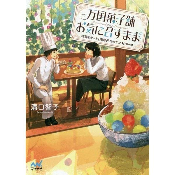 万国菓子舗 お気に召すまま ~花冠のケーキと季節外れのサンタクロース~ [文庫]