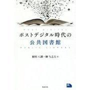 ポストデジタル時代の公共図書館(ライブラリーぶっくす) [単行本]