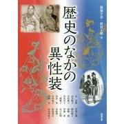 歴史のなかの異性装(アジア遊学〈210〉) [全集叢書]