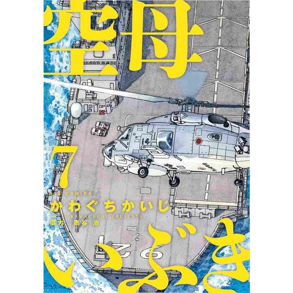空母いぶき<7>(ビッグ コミックス) [コミック]