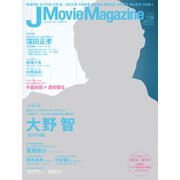 J Movie Magazine(ジェイムービーマガジン) Vol.24 (パーフェクト・メモワール) [ムックその他]