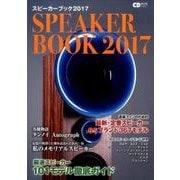 スピーカーブック2017: CDジャーナルムック [ムックその他]