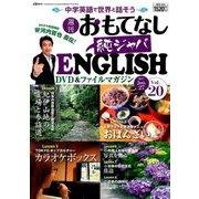 週刊おもてなし純ジャパENGLISH 2017年 6/27号 [雑誌]