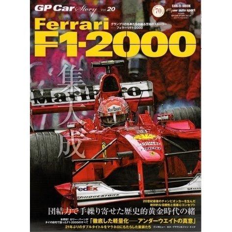 GP CAR STORY Vol.20 Ferrari F1-2000 [ムックその他]