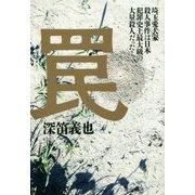 罠―埼玉愛犬家殺人事件は日本犯罪史上最大級の大量殺人だった! [単行本]