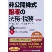 非公開株式譲渡の法務・税務 第5版 [単行本]