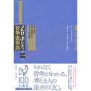 メルロ=ポンティ哲学者事典〈第1巻〉東洋と哲学・哲学の創始者たち・キリスト教と哲学 [事典辞典]