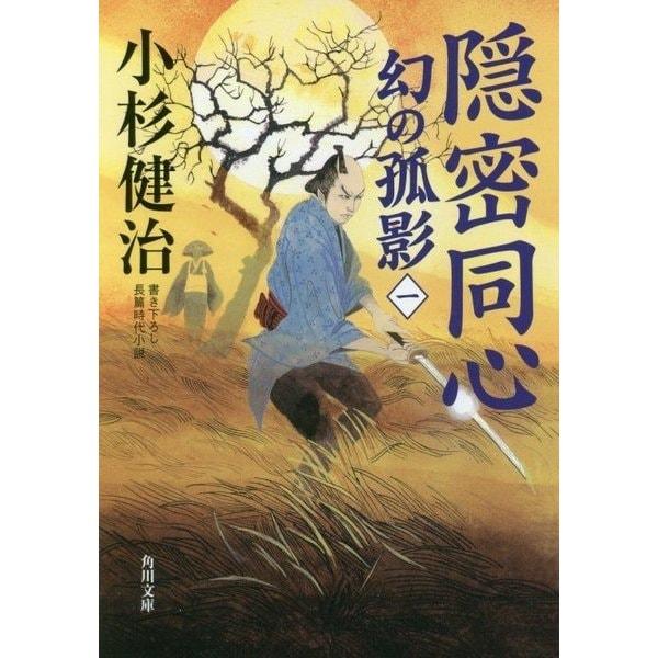 隠密同心―幻の孤影〈1〉(角川文庫) [文庫]