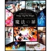 魔法の扉―Imaging the Magicキャラクターフォトセレクション(TOKYO DISNEY RESORT Photography Project) [単行本]