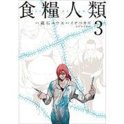 食糧人類-Starving Anonymous 3(ヤングマガジンコミックス) [コミック]