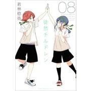 徒然チルドレン 8(講談社コミックス) [コミック]