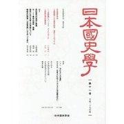 日本国史学〈第11号〉 [単行本]