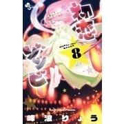 初恋ゾンビ 8(少年サンデーコミックス) [コミック]