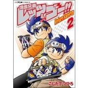 爆走兄弟レッツ&ゴー!!Return Racers!! 2(てんとう虫コミックススペシャル) [コミック]