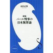 パール判事の日本無罪論 新版 (小学館新書) [新書]