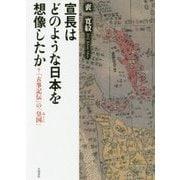宣長はどのような日本を想像したか―『古事記伝』の「皇国」 [単行本]