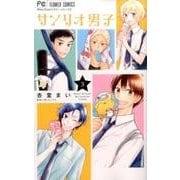 サンリオ男子<3>(フラワーコミックス) [コミック]