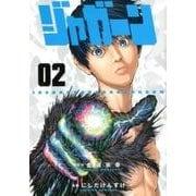 ジャガーン(2): ビッグ コミックス [コミック]