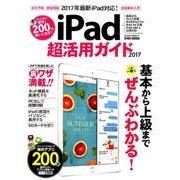 iPad超活用ガイド2017 (英和ムック) [ムックその他]