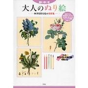 脳いきいき 大人のぬり絵―四季を彩る花の名作集 [単行本]