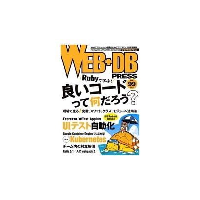 WEB+DB PRESS Vol.99 [単行本]