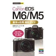 今すぐ使えるかんたんmini Canon EOS M5/M6 基本&応用 撮影ガイド [単行本]