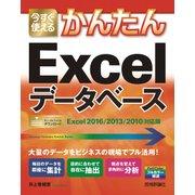 今すぐ使えるかんたん Excelデータベース [Excel 2016/2013/2010対応版] [単行本]