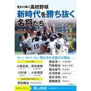 変わりゆく高校野球 新時代を勝ち抜く名将たち ~「いまどき世代」と向き合う大人力~ [単行本]