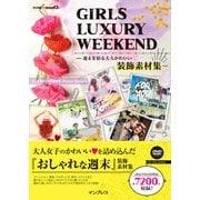 GIRLS LUXURY WEEKEND -週末を彩る大人かわいい装飾素材集- [単行本]