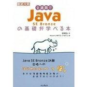 2週間でJava SE Bronzeの基礎が学べる本 [単行本]
