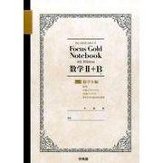 フォーカスゴールドノート数学2+B Vol.3 数学B編 4 [全集叢書]