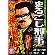 まるごし刑事Special 29 まるごし、バカを狩る!編(マンサンQコミックス) [コミック]