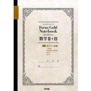 フォーカスゴールドノート数学2+B Vol.2 数学2 後編 [全集叢書]