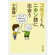 コモリくん、ニホン語に出会う(角川文庫) [文庫]
