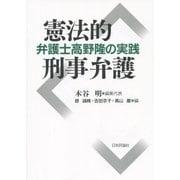 憲法的刑事弁護-弁護士高野隆の実践論 [単行本]