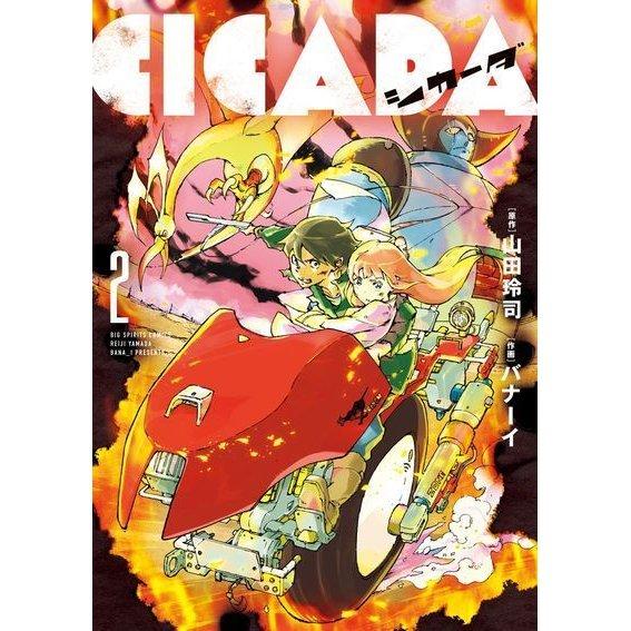 CICADA<2>(ビッグ コミックス) [コミック]