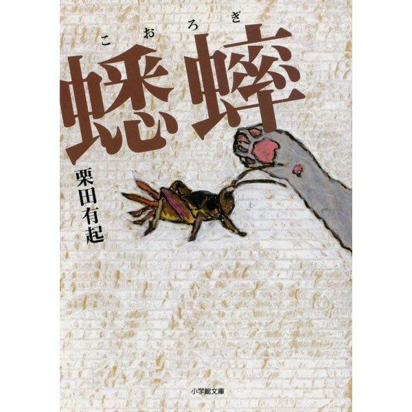 蟋蟀(小学館文庫) [文庫]