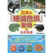みんなが知りたい! 日本の「絶滅危惧」動物 がわかる本 [単行本]