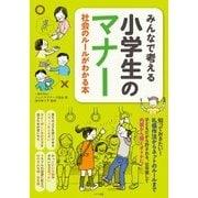みんなで考える 小学生のマナー 社会のルールがわかる本 [単行本]