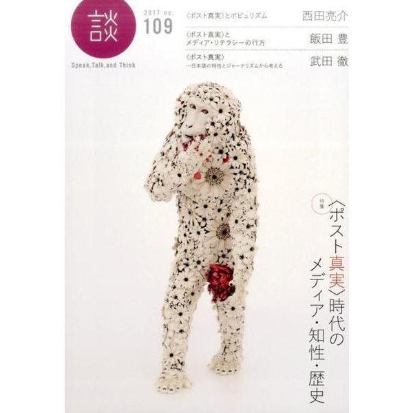 談 no.109-〈ポスト真実〉時代のメディア・知性・歴史 [全集叢書]