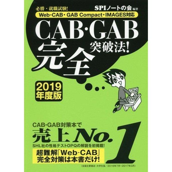 CAB・GAB完全突破法! 2019年度版-必勝・就職試験! Web-CAB・GAB Compact・IMAGES対応 [単行本]