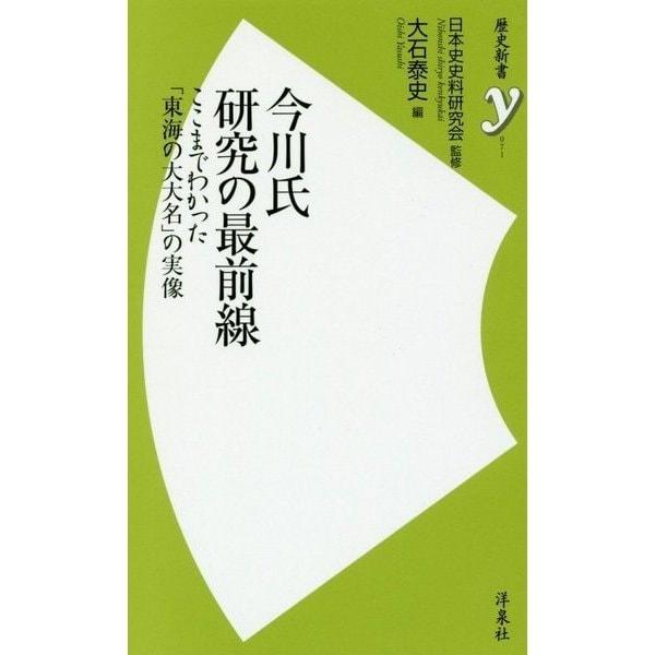 今川氏研究の最前線-ここまでわかった「東海の大大名」の実像(歴史新書y 71) [新書]