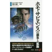 ホモ・サピエンスの誕生と拡散(歴史新書) [新書]