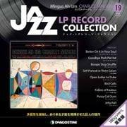 ジャズ・LPレコード・コレクション 19 全国版 [ムック・その他]
