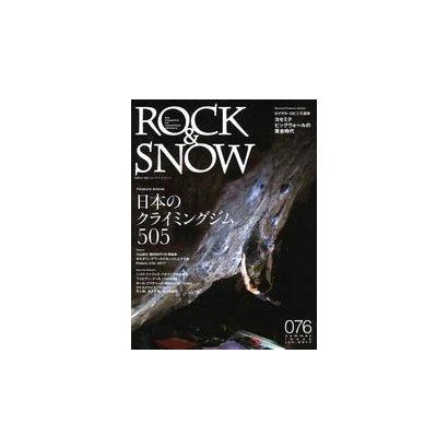 ROCK&SNOW 076 夏号 [ムック・その他]